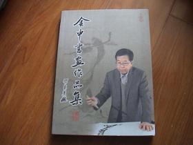 金申书画作品集(签名本)
