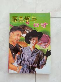 《厚黑学与口才》愚钝启示录,1993年一版。