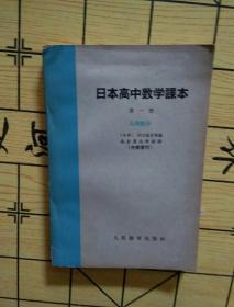 日本高中数学课本.第 一册