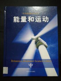 不列颠图解科学丛书-能量和运动(精装本)16开
