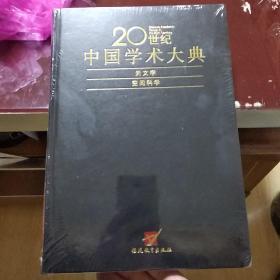 20世纪中国学术大典:天文学空间科学