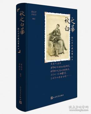 新书--秋之白华  杨之华珍藏的瞿秋白