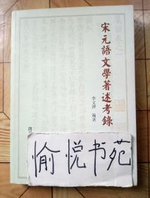 宋元语文学著述考录