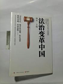 法制变革中国【全新未拆封】