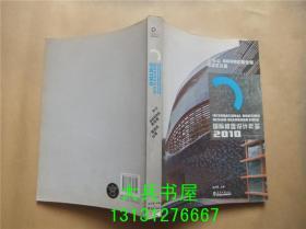 2010国际楼盘设计年鉴:办公 SOHO式商住楼 酒店式公寓