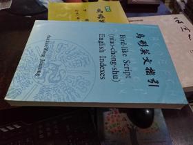 鸟形英文指引(作者王俊嵘签赠)