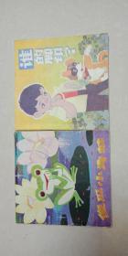 傻瓜小青蛙和谁的脚印   2本连环画合拍