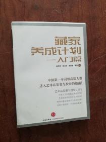 【正版;藏家养成计划:入门篇