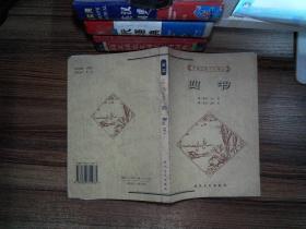 四书  下册:中国古典文化精华
