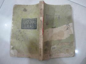 1943年成都出版 呐喊 鲁迅全集单行本