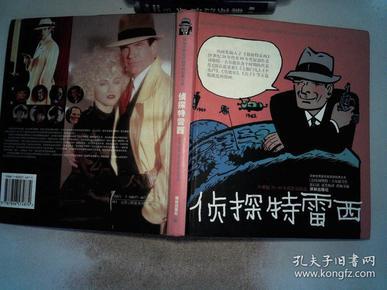 侦探特雷西(20世纪30-60年代作品精选) 书角有水印