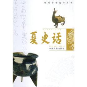郑州古都史话丛书 夏史话