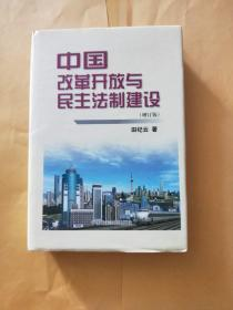 中国改革开放与民主法制建设(精装本 内页干净)