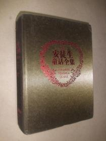 安徒生童话全集:典藏版