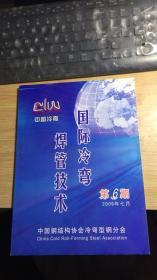 国际冷弯 焊管技术 第六期