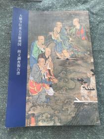 大徳寺伝来五百羅漢図 銘文调查报告书