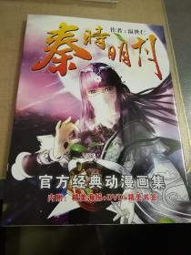 秦时明月  官方经典动漫画集(内附无)