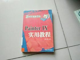 Painter IX实用教程