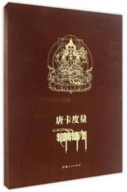 全新正版 唐卡度量(精装)  尕藏绘画:索南东智 青海人民出版社 唐卡艺术唐卡
