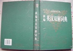 家庭四大辞书(新编英汉双解词典、新编汉英词典、现代汉语实用词典)共三册 带盒子