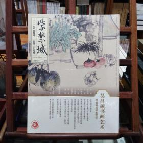紫禁城2018年第四期(总第279期)吴昌硕书画艺术