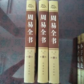 周易全书(1,3,4三本和售)