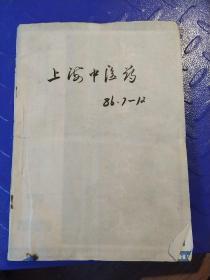 上海中医药(1986.7-1986.12)