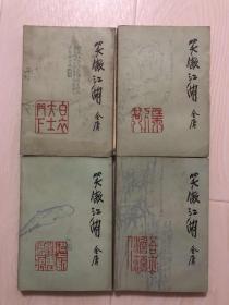 武侠小说:笑傲江湖1-4【绿皮版】【请注意仔细看描述】