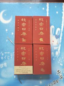 故宫日历(2015、2016、2017、2018年)【共四本合售,非定制版】