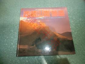 西藏山南 雅砻(摄影画册)(12开 硬精装)
