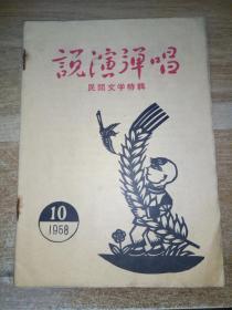 说演弹唱1958.10