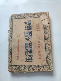 标准国文之国语选 第一册