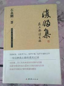 复归集,燕石斋诗文稿  a8
