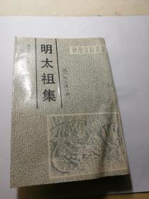 明太祖集(点校本,安徽古籍丛书)
