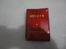 新医疗法手册【039】