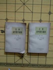 日本初中数学课本第二册  第三册  2本合售