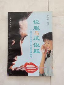 《说服与反说服》1992年一版一印。