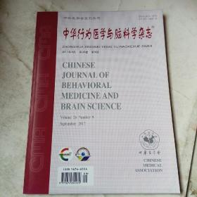 中华行为医学与脑科学杂志 2017年9月 第26卷 第9期 ISSN1674-6554二0一七年九月 第二十六卷 第九期  9771674655179