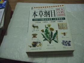 本草纲目图文百科1000问