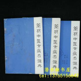 简明中医古病名辞典