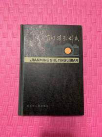 简明摄影辞典