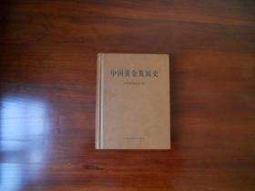 中国黄金发展史(精装)