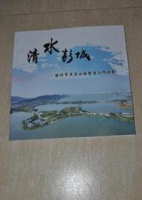 清水彭城:徐州市黑臭水休整治工作掠影
