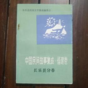 中国民间故事集成.福建卷:长乐县分卷