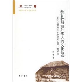 基督教与海外华人的文化适应:近代东南亚华人移民社区的个案研究