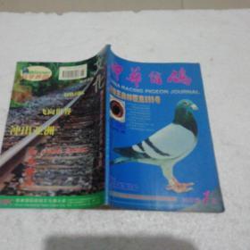中华信鸽1999.1、2、5、6