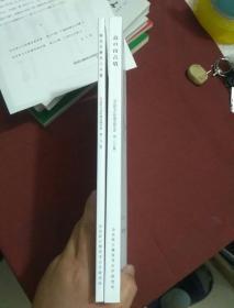 奈良县文化财调查报告书 2种 最新版