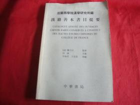 法兰西学院汉学研究所藏汉籍善本书目提要