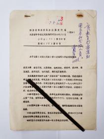 1977年江苏省革委会出版发行局关于《汉语大词典》编写工作的通知书信