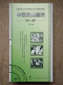中国经典影片:第二集(《烈火中永生》+《红日》+《兵临城下》+《甲午风云》+《风雪大别山》+《英雄儿女》+《铁道游击队》+《渡江侦察记》+《冰山上的来客》+《永不消逝的电波》电影DVD 共10碟装)